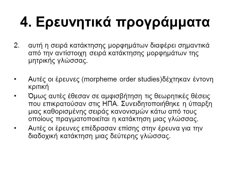 4. Ερευνητικά προγράμματα 2.αυτή η σειρά κατάκτησης μορφημάτων διαφέρει σημαντικά από την αντίστοιχη σειρά κατάκτησης μορφημάτων της μητρικής γλώσσας.