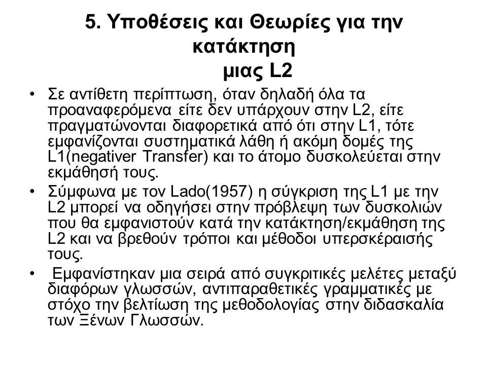 5. Υποθέσεις και Θεωρίες για την κατάκτηση μιας L2 Σε αντίθετη περίπτωση, όταν δηλαδή όλα τα προαναφερόμενα είτε δεν υπάρχουν στην L2, είτε πραγματώνο
