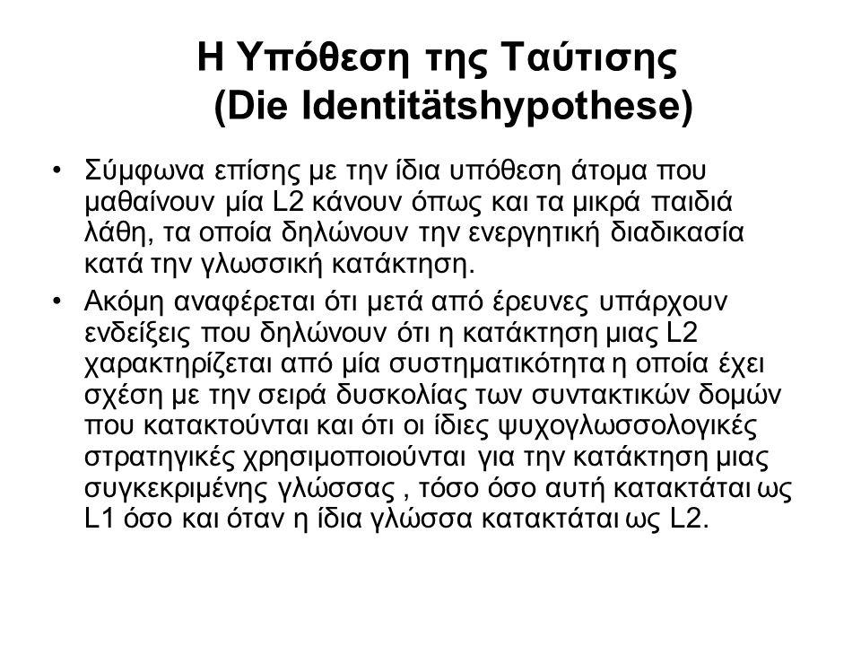 Η Υπόθεση της Ταύτισης (Die Identitätshypothese) Σύμφωνα επίσης με την ίδια υπόθεση άτομα που μαθαίνουν μία L2 κάνουν όπως και τα μικρά παιδιά λάθη, τ