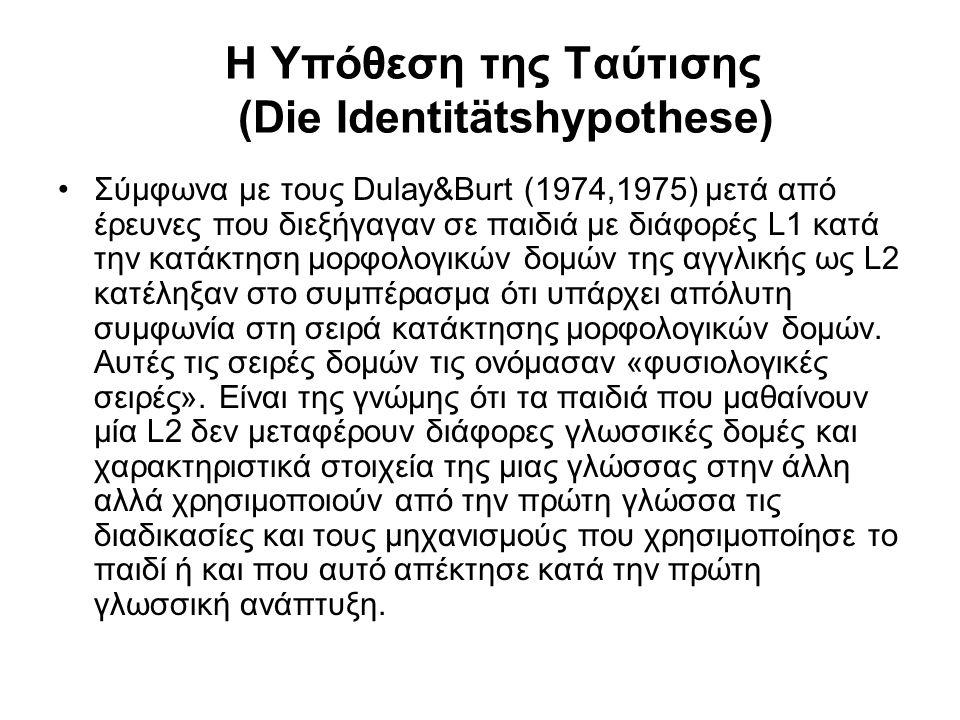 Η Υπόθεση της Ταύτισης (Die Identitätshypothese) Σύμφωνα με τους Dulay&Burt (1974,1975) μετά από έρευνες που διεξήγαγαν σε παιδιά με διάφορές L1 κατά