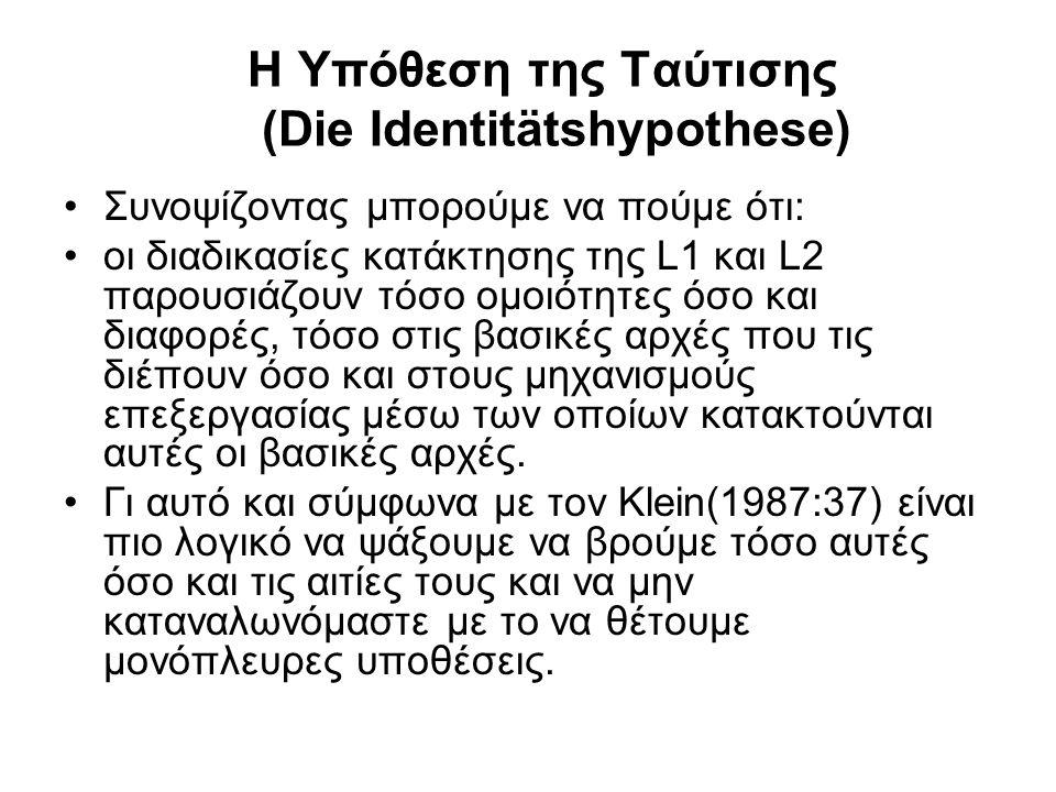 Η Υπόθεση της Ταύτισης (Die Identitätshypothese) Συνοψίζοντας μπορούμε να πούμε ότι: οι διαδικασίες κατάκτησης της L1 και L2 παρουσιάζουν τόσο ομοιότη