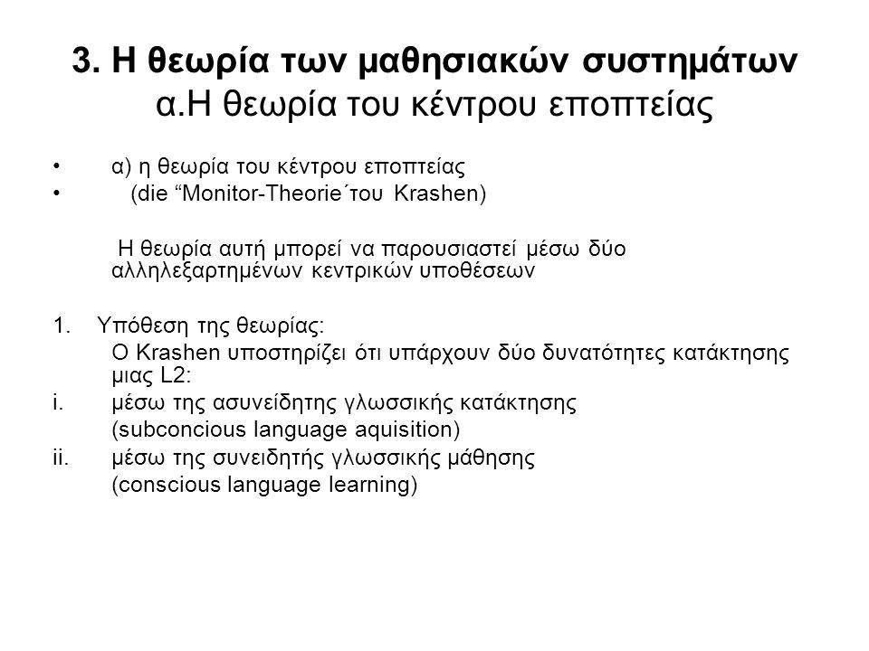 """3. Η θεωρία των μαθησιακών συστημάτων α.Η θεωρία του κέντρου εποπτείας α) η θεωρία του κέντρου εποπτείας (die """"Monitor-Theorie΄του Krashen) Η θεωρία α"""