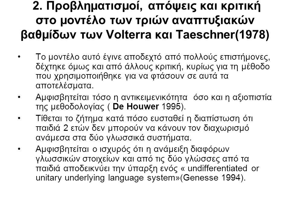 2. Προβληματισμοί, απόψεις και κριτική στο μοντέλο των τριών αναπτυξιακών βαθμίδων των Volterra και Taeschner(1978) Το μοντέλο αυτό έγινε αποδεχτό από