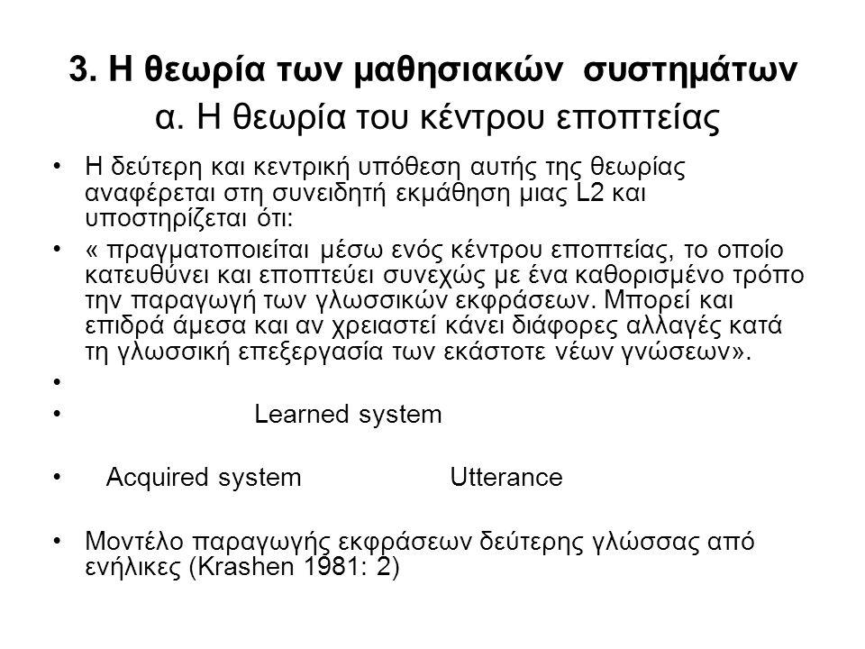 3. Η θεωρία των μαθησιακών συστημάτων α. Η θεωρία του κέντρου εποπτείας Η δεύτερη και κεντρική υπόθεση αυτής της θεωρίας αναφέρεται στη συνειδητή εκμά