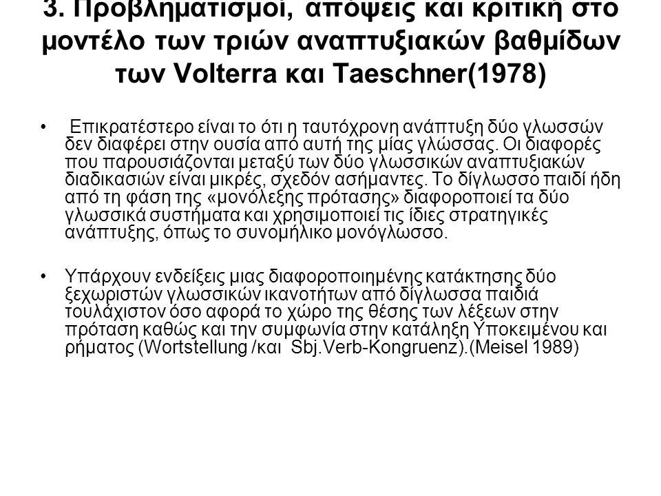 3. Προβληματισμοί, απόψεις και κριτική στο μοντέλο των τριών αναπτυξιακών βαθμίδων των Volterra και Taeschner(1978) Επικρατέστερο είναι το ότι η ταυτό