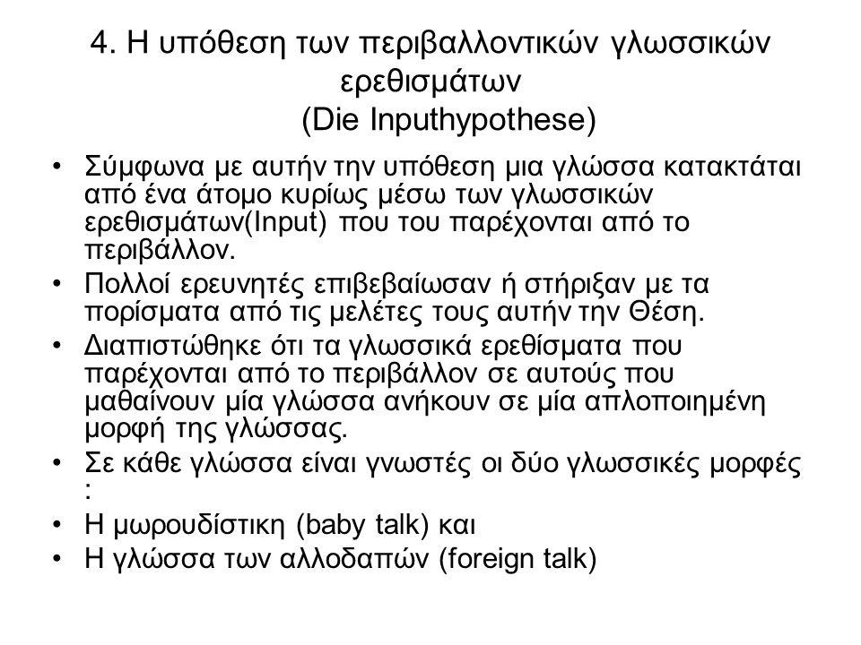4. Η υπόθεση των περιβαλλοντικών γλωσσικών ερεθισμάτων (Die Inputhypothese) Σύμφωνα με αυτήν την υπόθεση μια γλώσσα κατακτάται από ένα άτομο κυρίως μέ