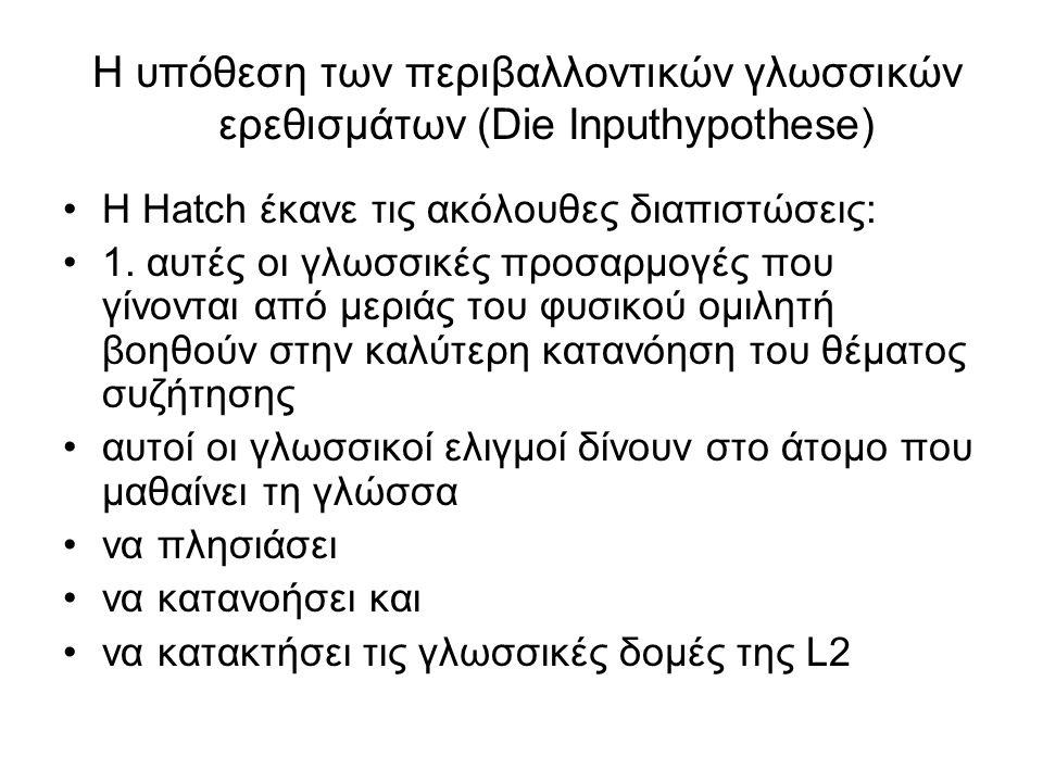 Η υπόθεση των περιβαλλοντικών γλωσσικών ερεθισμάτων (Die Inputhypothese) Η Hatch έκανε τις ακόλουθες διαπιστώσεις: 1. αυτές οι γλωσσικές προσαρμογές π