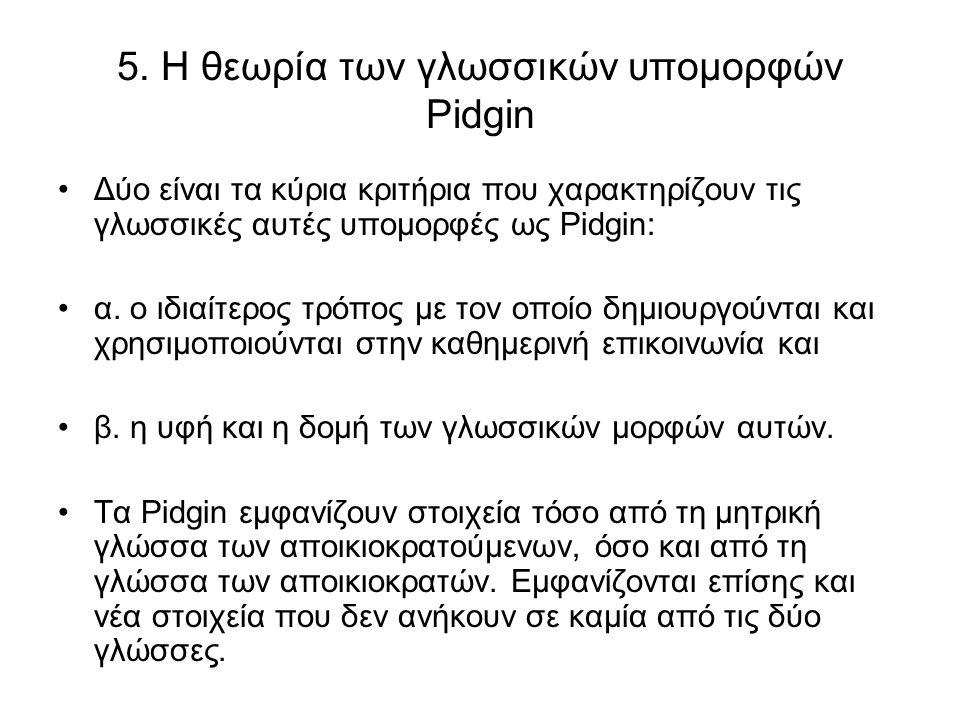 5. Η θεωρία των γλωσσικών υπομορφών Pidgin Δύο είναι τα κύρια κριτήρια που χαρακτηρίζουν τις γλωσσικές αυτές υπομορφές ως Pidgin: α. ο ιδιαίτερος τρόπ