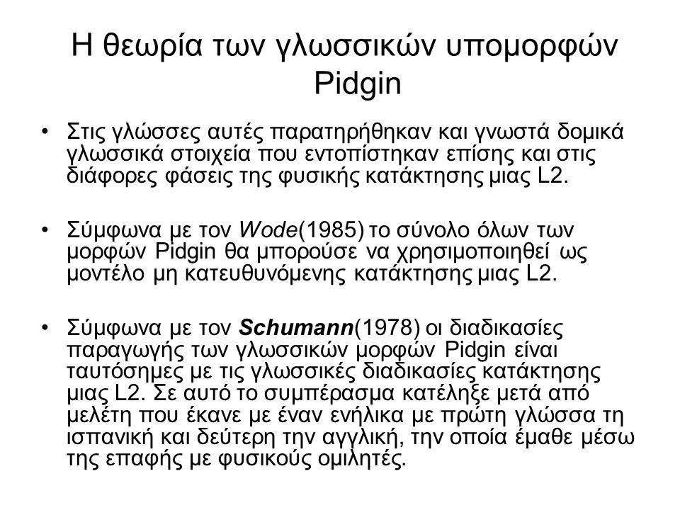 Η θεωρία των γλωσσικών υπομορφών Pidgin Στις γλώσσες αυτές παρατηρήθηκαν και γνωστά δομικά γλωσσικά στοιχεία που εντοπίστηκαν επίσης και στις διάφορες