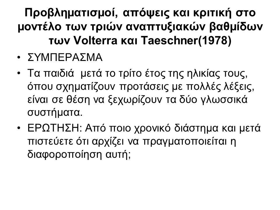 Προβληματισμοί, απόψεις και κριτική στο μοντέλο των τριών αναπτυξιακών βαθμίδων των Volterra και Taeschner(1978) ΣΥΜΠΕΡΑΣΜΑ Τα παιδιά μετά το τρίτο έτ
