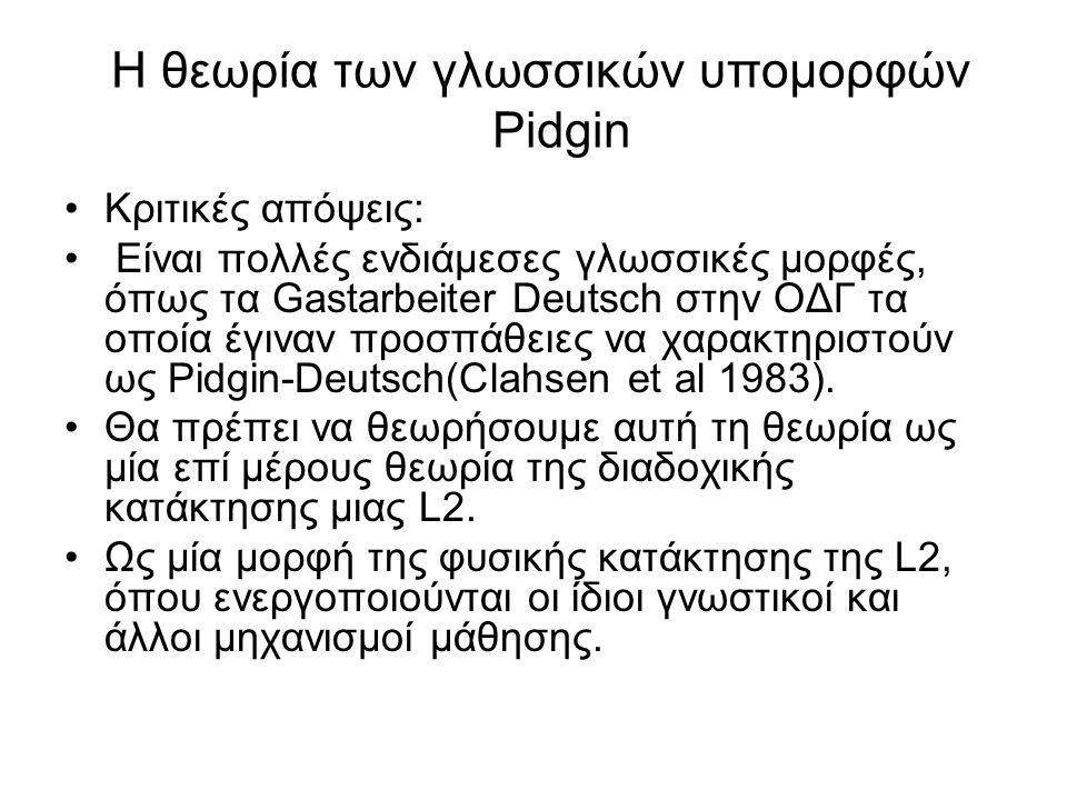 Η θεωρία των γλωσσικών υπομορφών Pidgin Κριτικές απόψεις: Είναι πολλές ενδιάμεσες γλωσσικές μορφές, όπως τα Gastarbeiter Deutsch στην ΟΔΓ τα οποία έγι