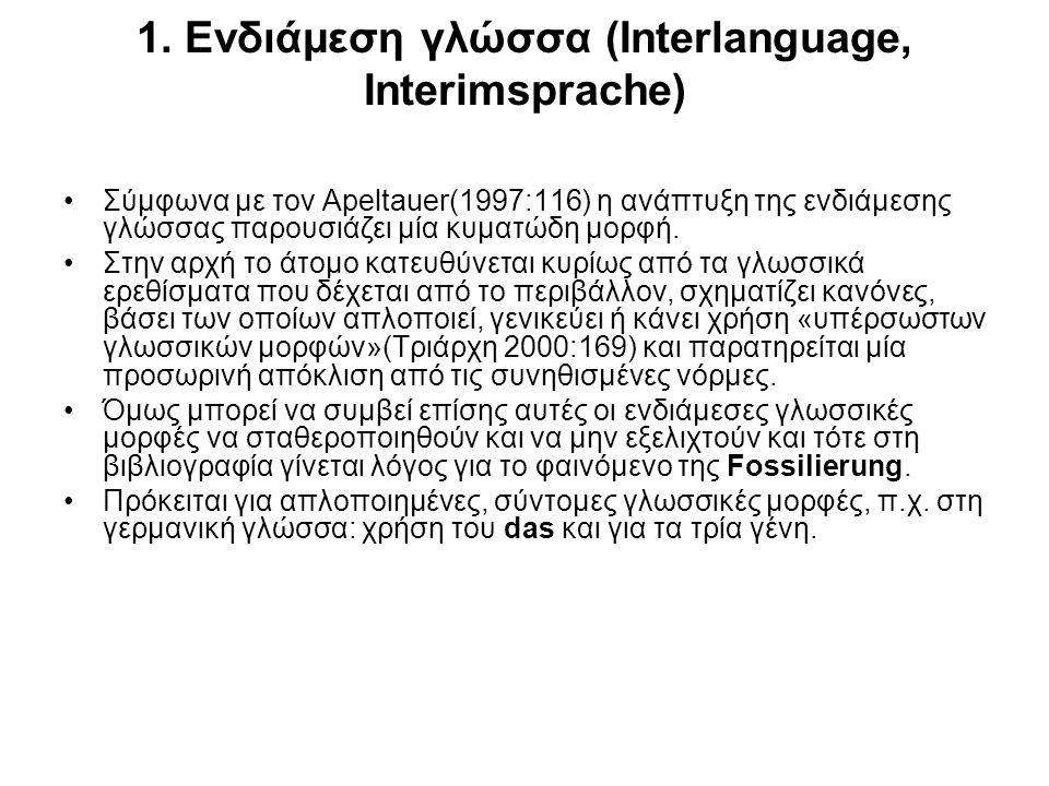 1. Ενδιάμεση γλώσσα (Interlanguage, Interimsprache) Σύμφωνα με τον Apeltauer(1997:116) η ανάπτυξη της ενδιάμεσης γλώσσας παρουσιάζει μία κυματώδη μορφ