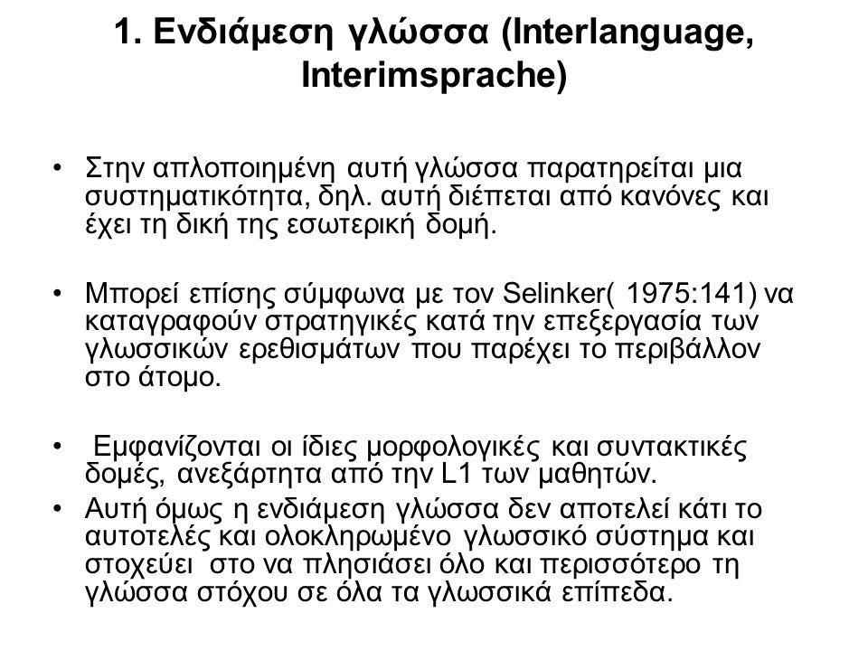 1. Ενδιάμεση γλώσσα (Interlanguage, Interimsprache) Στην απλοποιημένη αυτή γλώσσα παρατηρείται μια συστηματικότητα, δηλ. αυτή διέπεται από κανόνες και