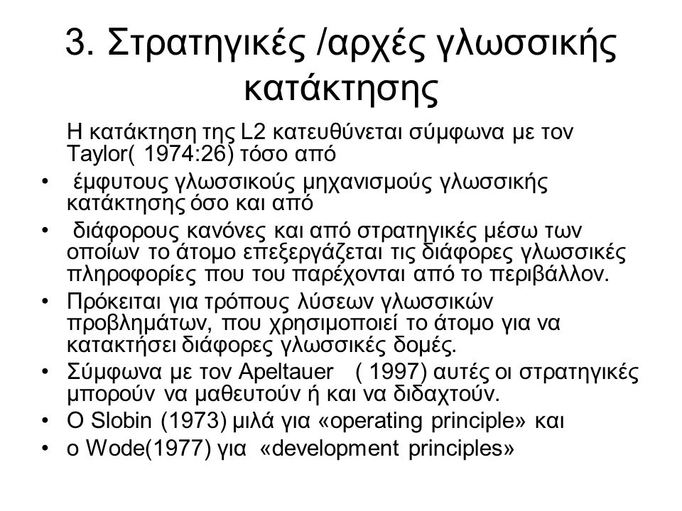 3. Στρατηγικές /αρχές γλωσσικής κατάκτησης Η κατάκτηση της L2 κατευθύνεται σύμφωνα με τον Taylor( 1974:26) τόσο από έμφυτους γλωσσικούς μηχανισμούς γλ