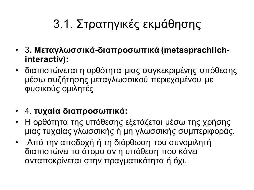 3.1. Στρατηγικές εκμάθησης 3. Μεταγλωσσικά-διαπροσωπικά (metasprachlich- interactiv): διαπιστώνεται η ορθότητα μιας συγκεκριμένης υπόθεσης μέσω συζήτη
