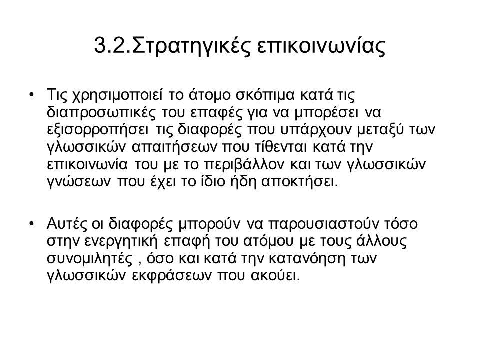 3.2.Στρατηγικές επικοινωνίας Τις χρησιμοποιεί το άτομο σκόπιμα κατά τις διαπροσωπικές του επαφές για να μπορέσει να εξισορροπήσει τις διαφορές που υπά