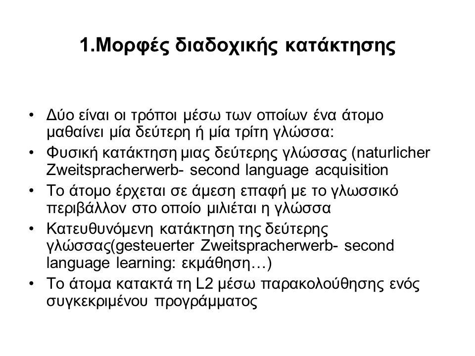 1.Μορφές διαδοχικής κατάκτησης Δύο είναι οι τρόποι μέσω των οποίων ένα άτομο μαθαίνει μία δεύτερη ή μία τρίτη γλώσσα: Φυσική κατάκτηση μιας δεύτερης γ