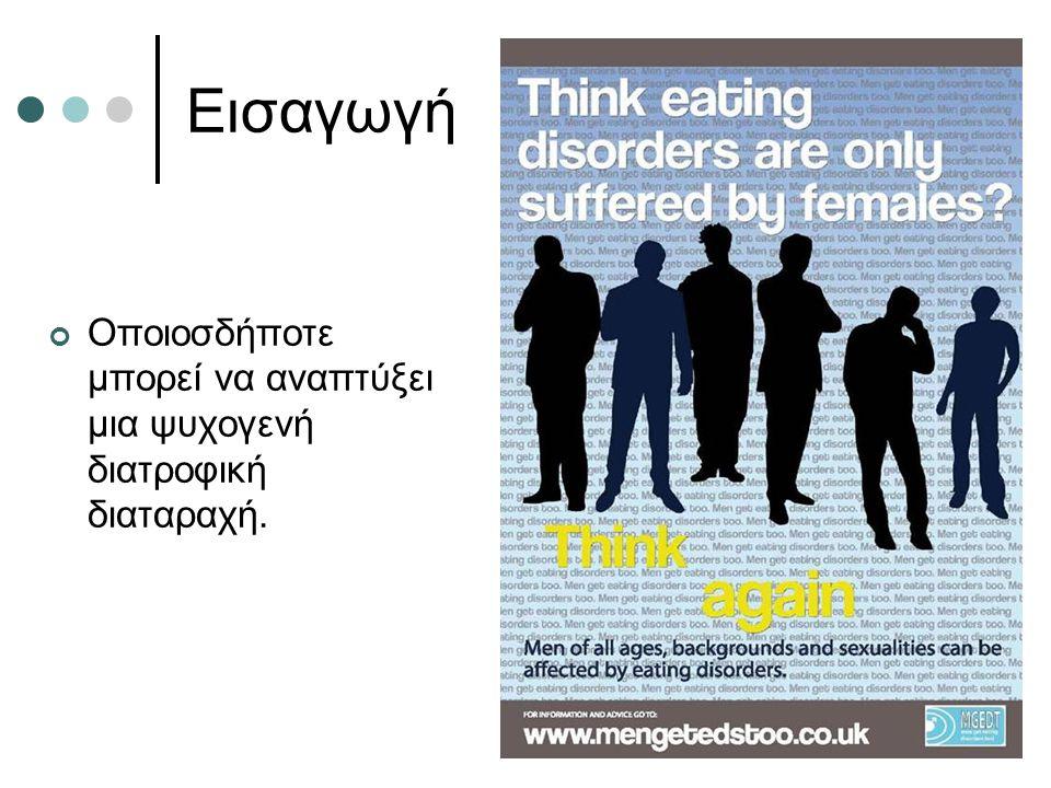 Εισαγωγή Οποιοσδήποτε μπορεί να αναπτύξει μια ψυχογενή διατροφική διαταραχή.