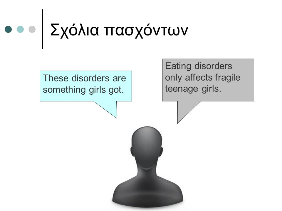 Σχόλια πασχόντων Eating disorders only affects fragile teenage girls.
