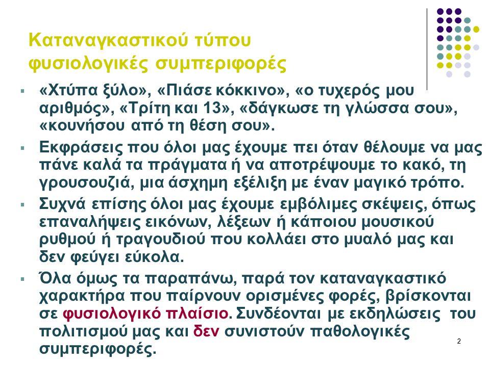 53 Ιστορικό του προβλήματος  Παιδική ηλικία (1972) Η Ζ.