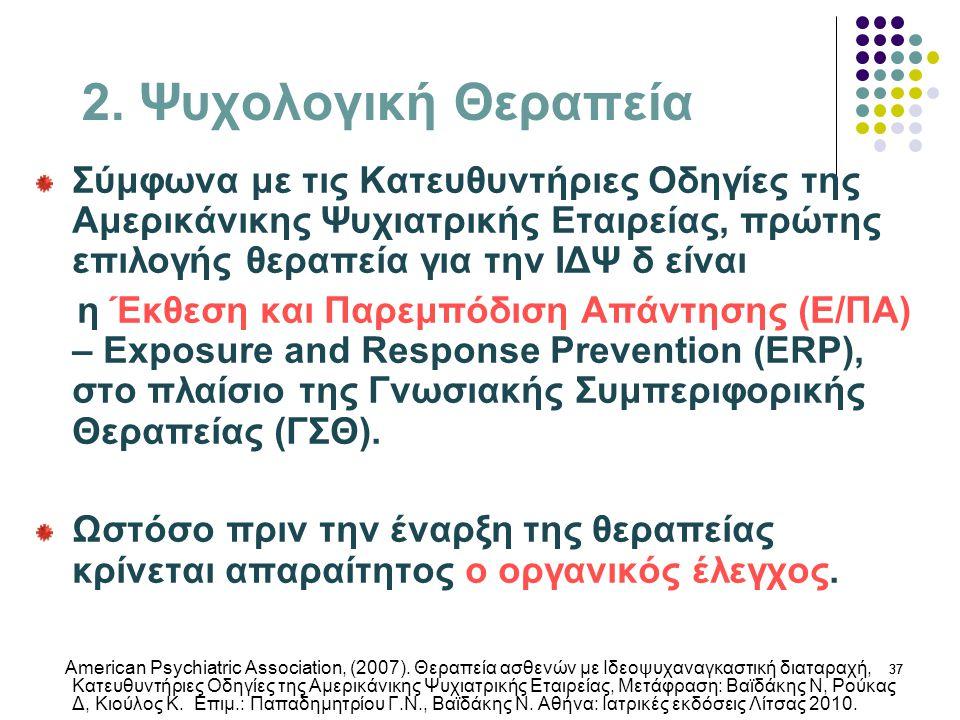 37 2. Ψυχολογική Θεραπεία Σύμφωνα με τις Κατευθυντήριες Οδηγίες της Αμερικάνικης Ψυχιατρικής Εταιρείας, πρώτης επιλογής θεραπεία για την ΙΔΨ δ είναι η