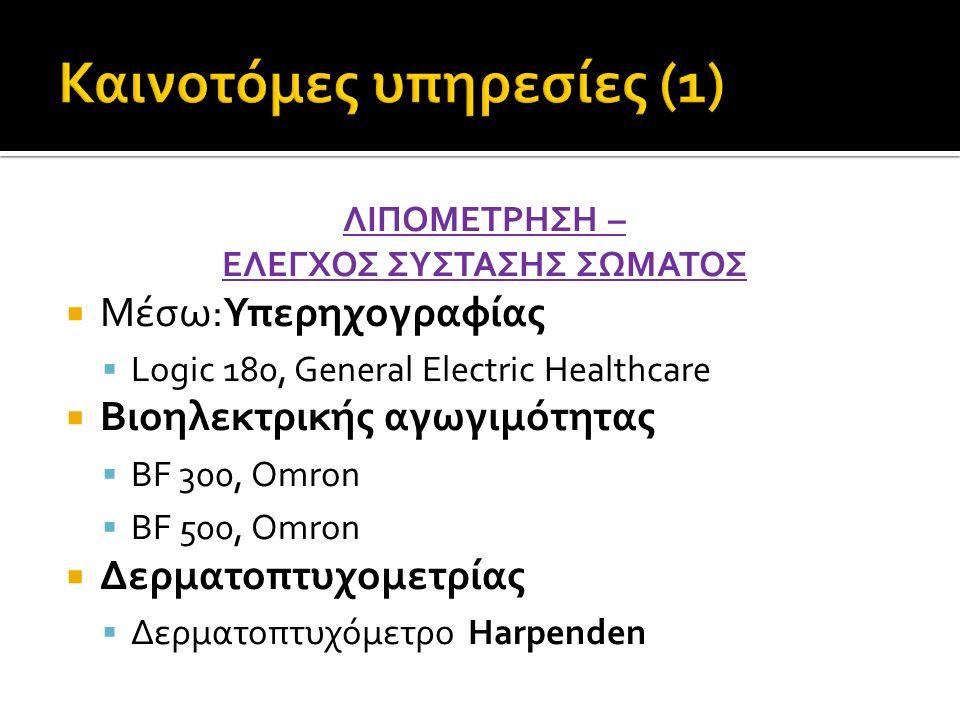ΛΙΠΟΜΕΤΡΗΣΗ – ΕΛΕΓΧΟΣ ΣΥΣΤΑΣΗΣ ΣΩΜΑΤΟΣ  Μέσω:Υπερηχογραφίας  Logic 180, General Electric Healthcare  Βιοηλεκτρικής αγωγιμότητας  BF 300, Omron  B