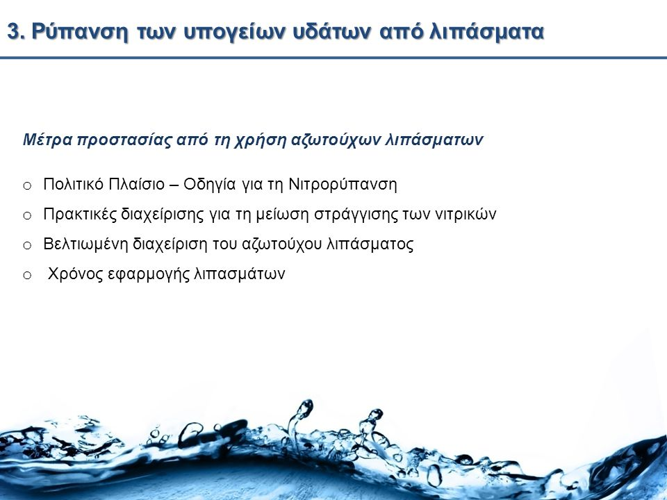 3. Ρύπανση των υπογείων υδάτων από λιπάσματα Μέτρα προστασίας από τη χρήση αζωτούχων λιπάσματων o Πολιτικό Πλαίσιο – Οδηγία για τη Νιτρορύπανση o Πρακ