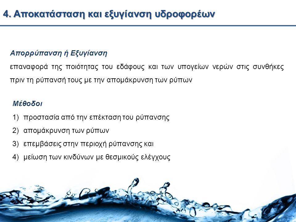 4. Αποκατάσταση και εξυγίανση υδροφορέων Απορρύπανση ή Εξυγίανση επαναφορά της ποιότητας του εδάφους και των υπογείων νερών στις συνθήκες πριν τη ρύπα