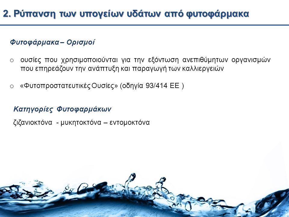 2. Ρύπανση των υπογείων υδάτων από φυτοφάρμακα Φυτοφάρμακα – Ορισμοί o ουσίες που χρησιμοποιούνται για την εξόντωση ανεπιθύμητων οργανισμών που επηρεά