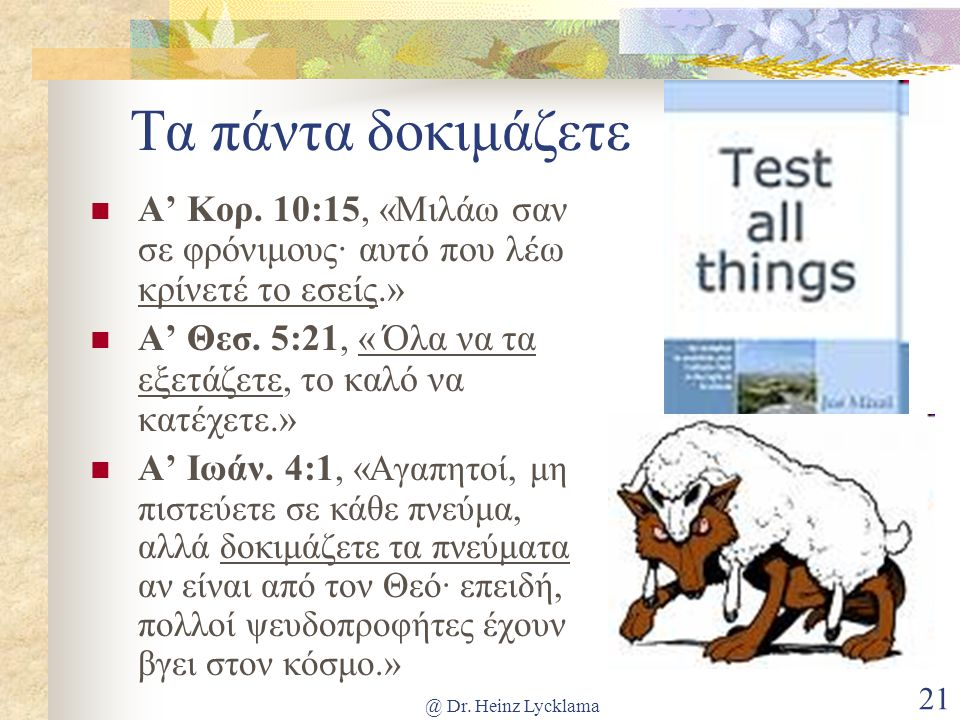 @ Dr.Heinz Lycklama 21 Τα πάντα δοκιμάζετε Α' Κορ.