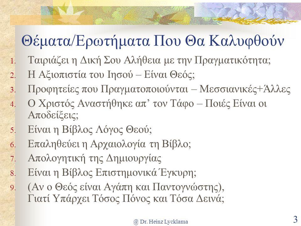 @ Dr. Heinz Lycklama 14 Τι Είναι Πίστη;