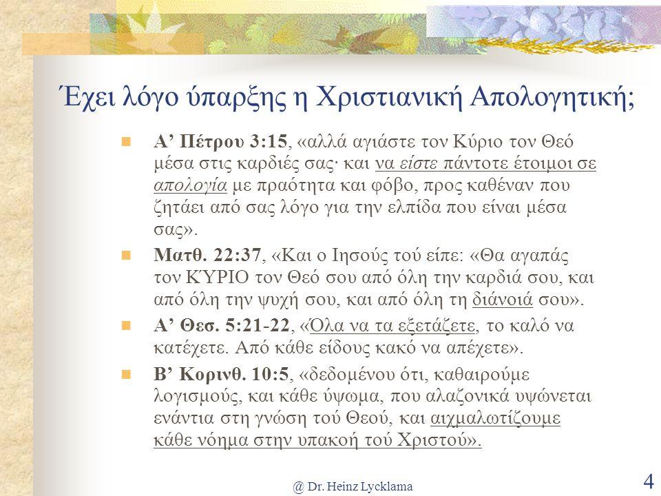 @ Dr.Heinz Lycklama 15 Τι Είναι Πίστη; Εβρ.