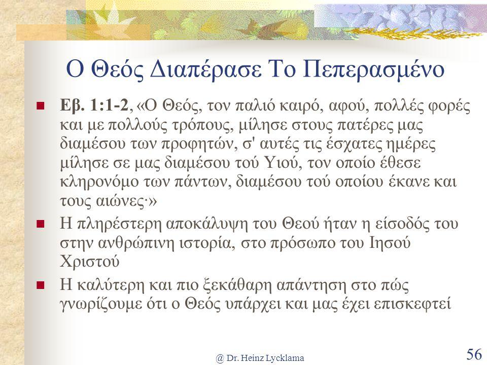 @ Dr.Heinz Lycklama 56 Ο Θεός Διαπέρασε Το Πεπερασμένο Εβ.