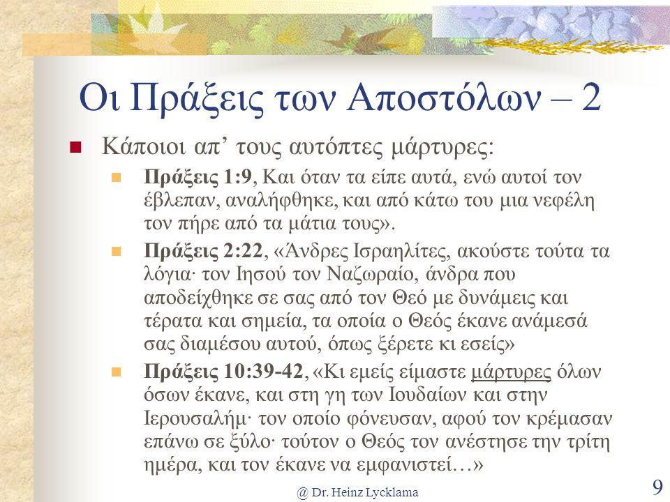 @ Dr. Heinz Lycklama 40 Περισσότερα Επιχειρήματα για την Ύπαρξη του Θεού