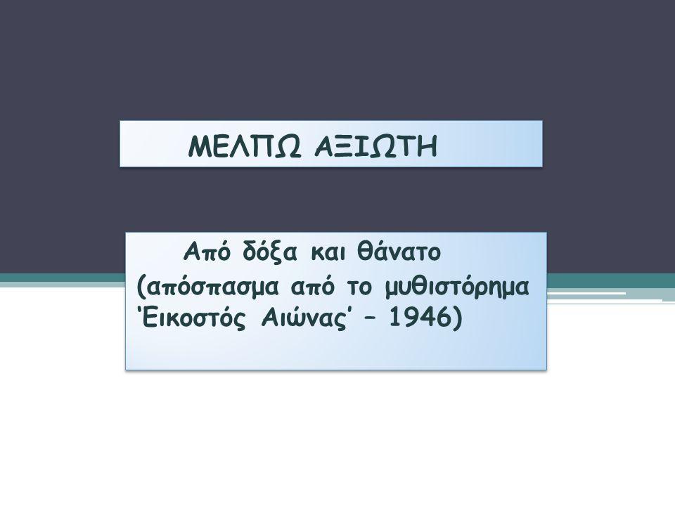 ΜΕΛΠΩ ΑΞΙΩΤΗ Από δόξα και θάνατο (απόσπασμα από το μυθιστόρημα 'Εικοστός Αιώνας' – 1946) Από δόξα και θάνατο (απόσπασμα από το μυθιστόρημα 'Εικοστός Αιώνας' – 1946)
