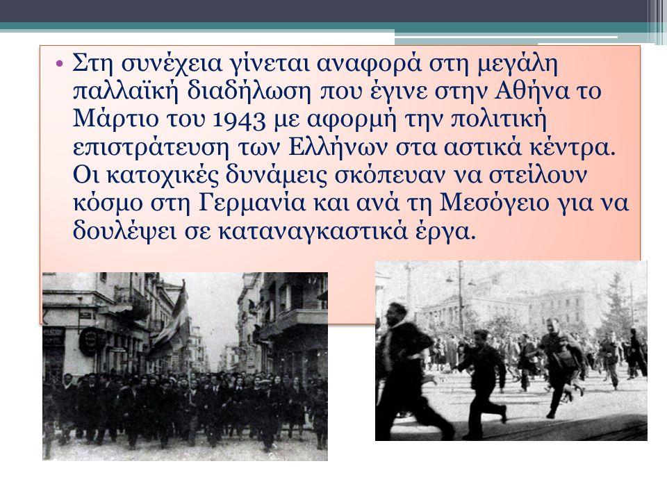 Στη συνέχεια γίνεται αναφορά στη μεγάλη παλλαϊκή διαδήλωση που έγινε στην Αθήνα το Μάρτιο του 1943 με αφορμή την πολιτική επιστράτευση των Ελλήνων στα αστικά κέντρα.