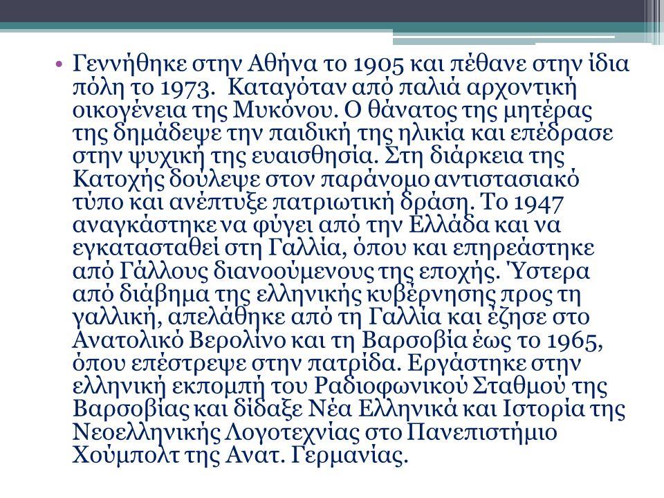 Γεννήθηκε στην Αθήνα το 1905 και πέθανε στην ίδια πόλη το 1973.