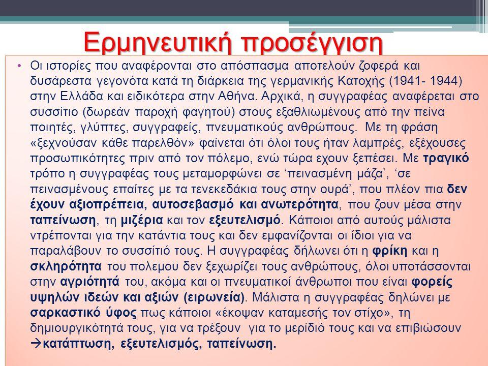 Ερμηνευτική προσέγγιση Ερμηνευτική προσέγγιση Οι ιστορίες που αναφέρονται στο απόσπασμα αποτελούν ζοφερά και δυσάρεστα γεγονότα κατά τη διάρκεια της γερμανικής Κατοχής (1941- 1944) στην Ελλάδα και ειδικότερα στην Αθήνα.