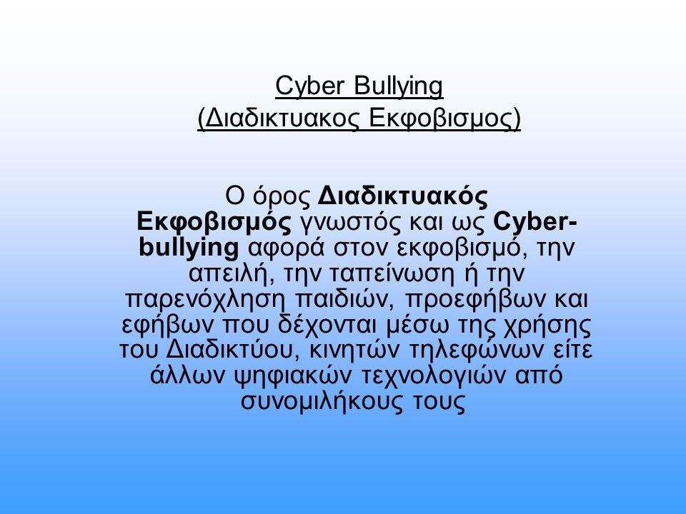 Τι περιλαμβάνει ο εκφοβισμός μέσω διαδικτύου; Πειράγματα με στόχο τη διασκέδαση Διάδοση άσχημων-προσβλητικών φημών online Αποστολή ανεπιθύμητων μηνυμάτων (υβριστικά- προσβλητικά) Παρενόχληση Δυσφήμηση σε τρίτους (άλλους πλέον του θύματος) Μέσω του ηλεκτρονικού ταχυδρομείου, μηνυμάτων μέσω κινητού, φωτογραφίες και βίντεο στο διαδίκτυο, ιστοσελίδες, μπλογκς, chat rooms κ.ά.