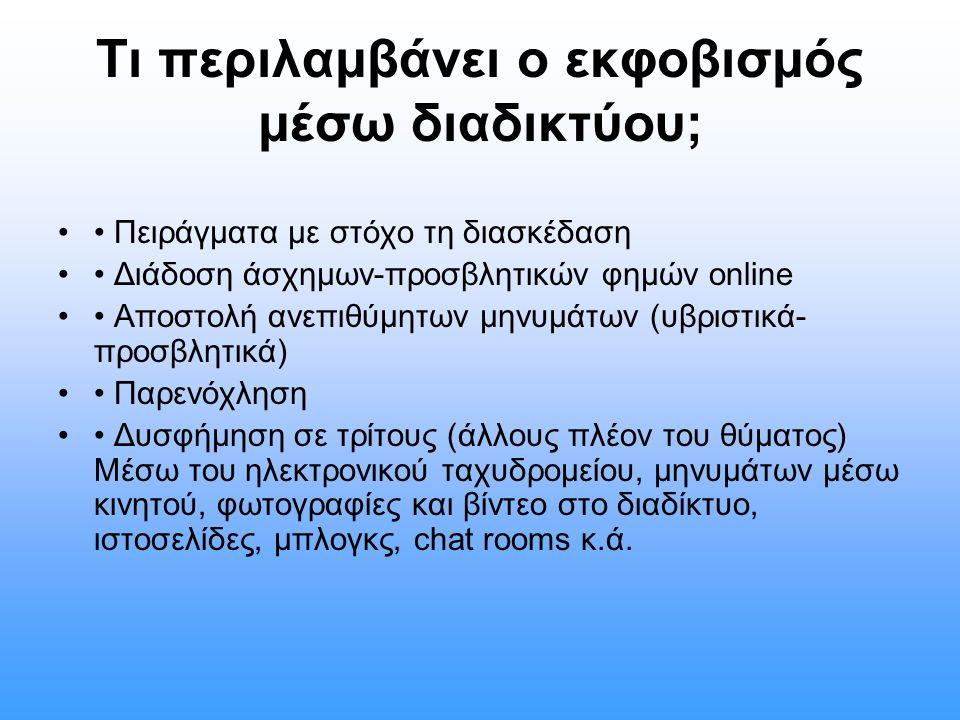 Τι περιλαμβάνει ο εκφοβισμός μέσω διαδικτύου; Πειράγματα με στόχο τη διασκέδαση Διάδοση άσχημων-προσβλητικών φημών online Αποστολή ανεπιθύμητων μηνυμά