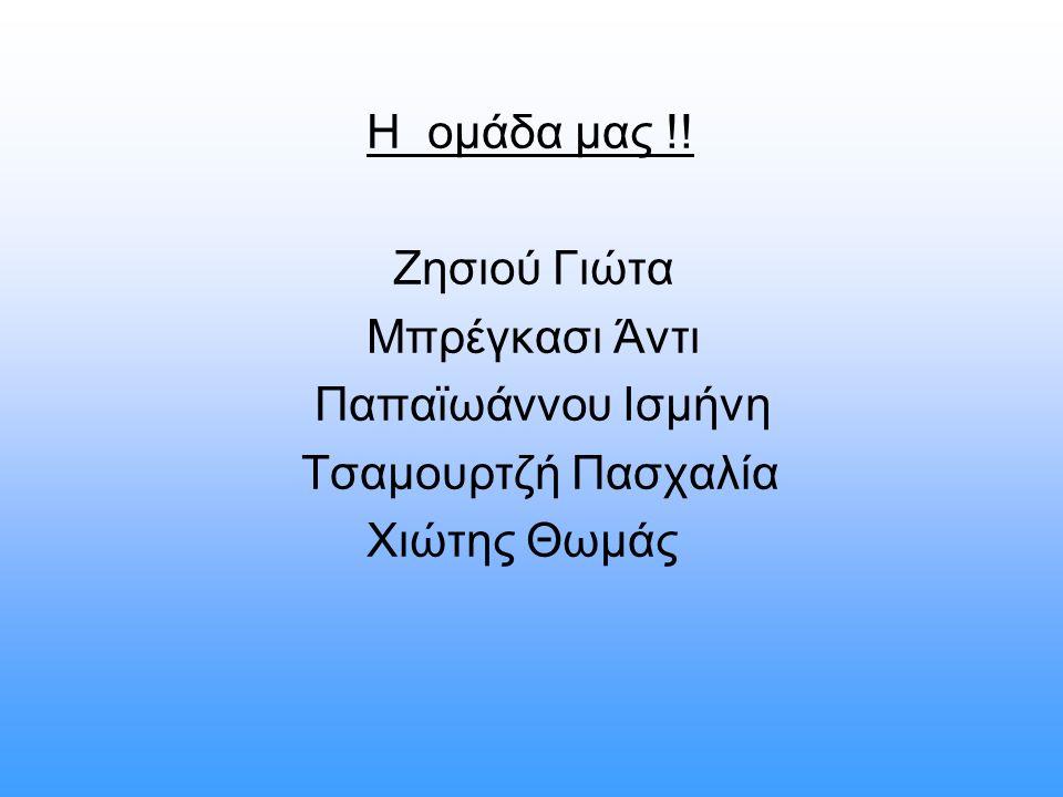 Η ομάδα μας !! Ζησιού Γιώτα Μπρέγκασι Άντι Παπαϊωάννου Ισμήνη Τσαμουρτζή Πασχαλία Χιώτης Θωμάς