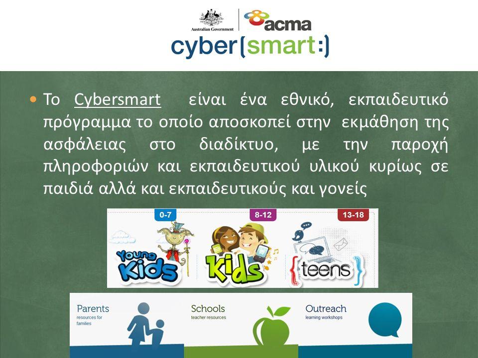 Το Cybersmart είναι ένα εθνικό, εκπαιδευτικό πρόγραμμα το οποίο αποσκοπεί στην εκμάθηση της ασφάλειας στο διαδίκτυο, με την παροχή πληροφοριών και εκπαιδευτικού υλικού κυρίως σε παιδιά αλλά και εκπαιδευτικούς και γονείςCybersmart