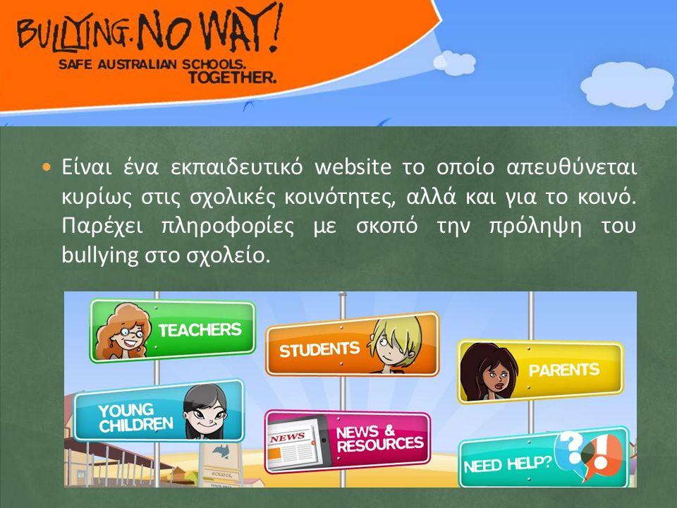 Είναι ένα εκπαιδευτικό website το οποίο απευθύνεται κυρίως στις σχολικές κοινότητες, αλλά και για το κοινό.