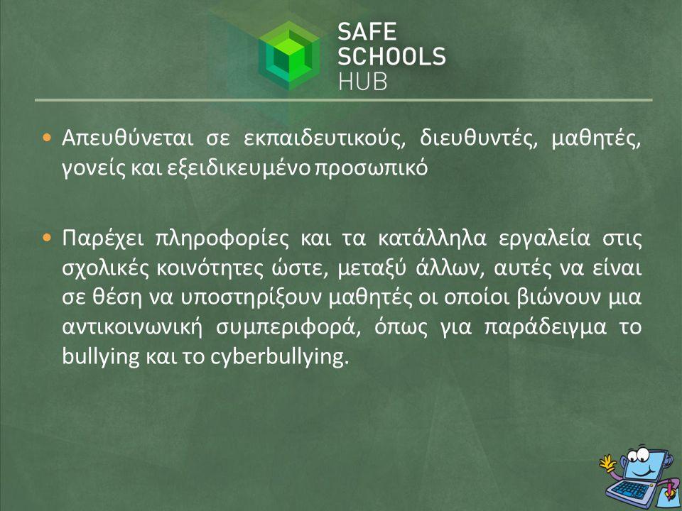 Απευθύνεται σε εκπαιδευτικούς, διευθυντές, μαθητές, γονείς και εξειδικευμένο προσωπικό Παρέχει πληροφορίες και τα κατάλληλα εργαλεία στις σχολικές κοινότητες ώστε, μεταξύ άλλων, αυτές να είναι σε θέση να υποστηρίξουν μαθητές οι οποίοι βιώνουν μια αντικοινωνική συμπεριφορά, όπως για παράδειγμα το bullying και το cyberbullying.