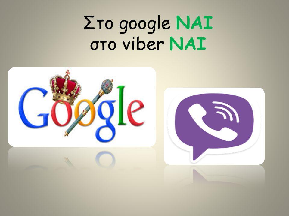 Στο google ΝΑΙ στο viber NAI