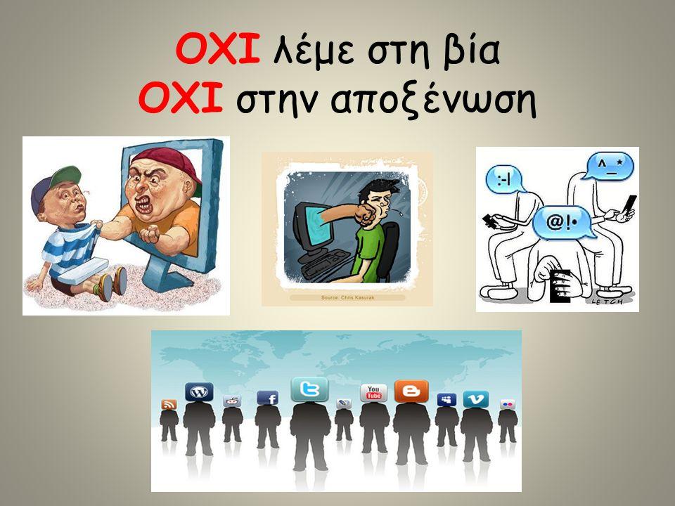 ΟΧΙ λέμε στα greeklish OXI λέμε στα spam