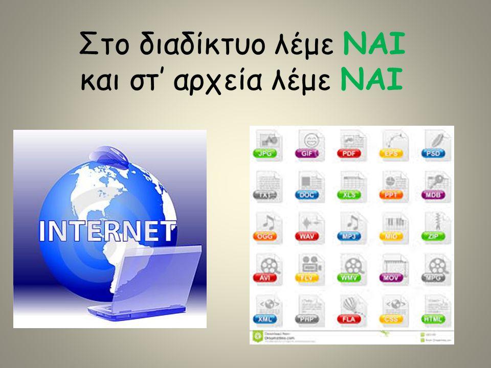 Στο διαδίκτυο λέμε ΝΑΙ και στ' αρχεία λέμε ΝΑΙ