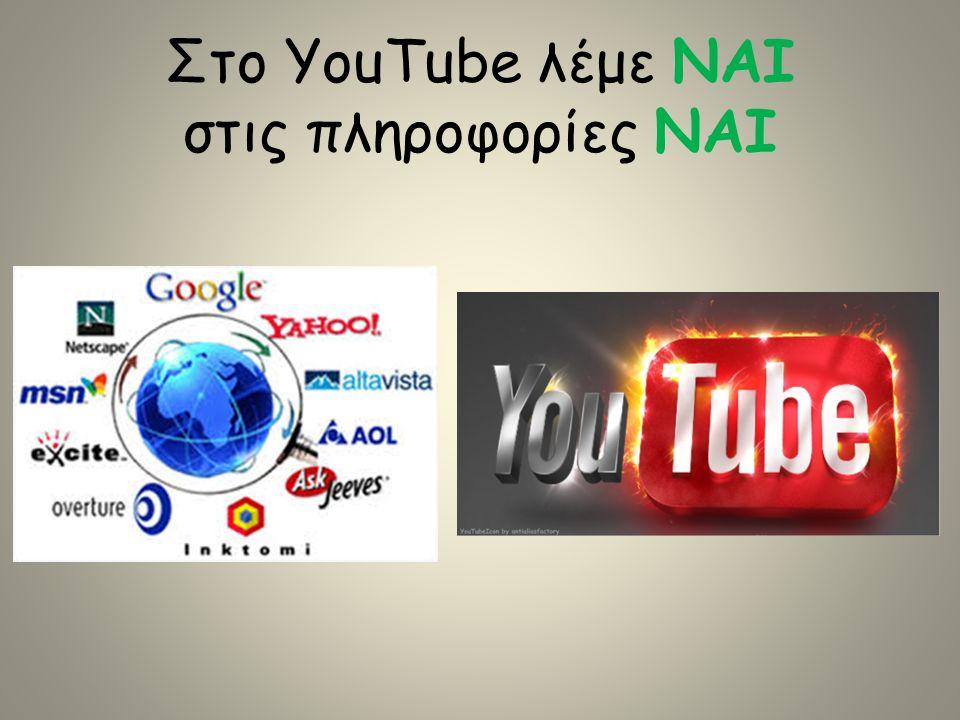 Στο YouTube λέμε ΝΑΙ στις πληροφορίες ΝΑΙ