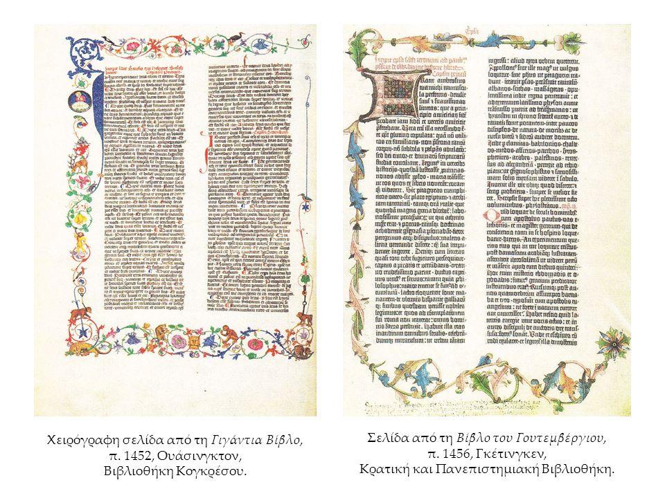Χειρόγραφη σελίδα από τη Γιγάντια Βίβλο, π. 1452, Ουάσινγκτον, Βιβλιοθήκη Κογκρέσου. Σελίδα από τη Βίβλο του Γουτεμβέργιου, π. 1456, Γκέτινγκεν, Κρατι