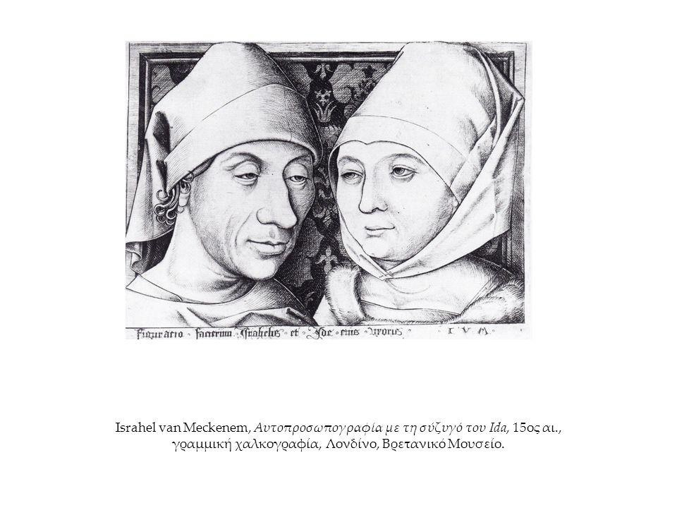 Israhel van Meckenem, Αυτοπροσωπογραφία με τη σύζυγό του Ida, 15ος αι., γραμμική χαλκογραφία, Λονδίνο, Βρετανικό Μουσείο.